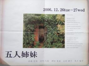 2006_1227rinko0187