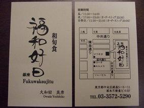 2007_0120ginza0094