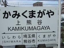 Kamikumagaya