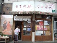 Kamikumagaya2