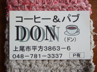 2009_0730don0003