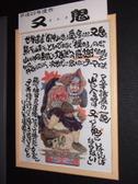 2010_0411yakata0012